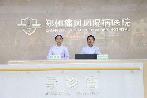 郑州痛风风湿病医院风湿好不好,怎么样