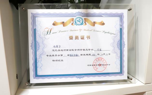 (图:杜爱华院长受聘为河南省医学科普学会风湿专业委员会副主任委员)